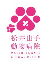 松井山手動物病院