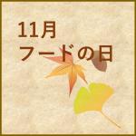 11月のフードの日