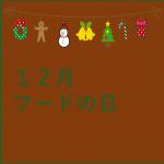 12月のフードの日