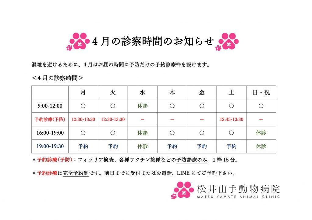 4月の診察時間と狂犬病ワクチンについて